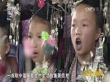 [远方的家]多彩中国:聆听侗族大歌