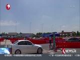[东方新闻]G60明起单双号限行 上海松江交警24小时驻守枫泾道口