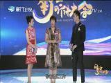 闽南话听讲大会 2016.08.27 - 厦门卫视 00:48:14