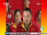 [综合]内地奥运精英代表团召开媒体见面会