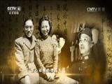 台海记忆:潜伏十四年 庄严使命 天涯共此时 2016.08.30 - 中央电视台 00:40:56