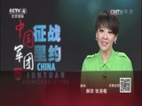《体育在线》 20160901 里约记忆-中国男子乒乓球队