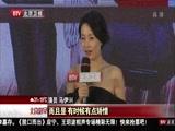 [北京您早]陈建斌 马伊琍 胡可领衔主演《中国式关系》今晚登陆北京卫视