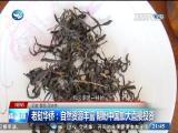 东南亚观察 2016.9.10 - 厦门卫视 00:05:54