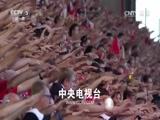 [天下足球]20160912 瓜穆20年来的恩怨故事