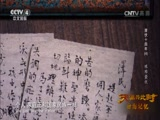 台海记忆:潜伏十四年 艰难蛰伏 天涯共此时 2016.09.13 - 中央电视台 00:41:39