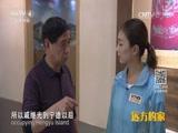 《远方的家》 20160921 一带一路(15)美丽闽东 丝路故事