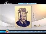 《老梁故事汇》 20160922 帝王继位手则