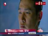"""[娱乐星天地]陆毅谍战剧无压力 打戏展现""""童子功"""""""