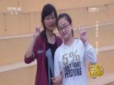 《中国建设者》 20161003 蛟龙起舞