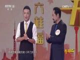 [开门大吉]选手刘劲的精彩表现