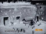 20161005 《新中国1949》系列 第四集