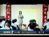 金融聚焦 2016.10.08 - 厦门电视台 00:20:02