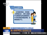 [午夜新闻]北京:未办理收养手续事实收养无户口人员怎么办