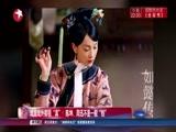 """[娱乐星天地]戏里戏外都很""""真""""!陈坤、周迅不是一般""""铁"""""""