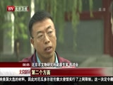 [北京您早]圆明园考古直播进行时 传统建筑中的瓷砖
