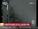 [中国新闻]中国海军护航编队进行海上战伤救护演练
