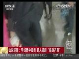 """[中国新闻]山东济南:孕妇雨中晕倒 路人撑起""""临时产房"""""""