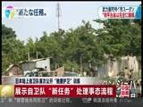 """[中国新闻]日本陆上自卫队首次公开""""驰援护卫""""训练"""