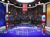 《中国新闻》 20161024 12:00