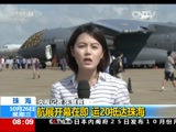珠海 第十一届中国国际航空航天博览会 航展开幕在即 运20抵达珠海