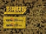 【影视快报】电视剧《红色护卫》热播 孙茜张桐诠释长征青春