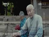 隐秘征程——红军长征在四川 第八集 永恒的长征 00:24:22