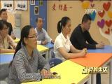 党的生活 2016.10.30 - 厦门电视台 00:14:48