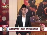 微观天下:中国黑客在顶级大赛夺冠 10秒攻破谷歌手机