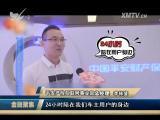金融聚焦 2016.11.12 - 厦门电视台 00:15:08