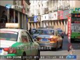 厦门九大菜市场 闽南通 2016.11.12 - 厦门卫视 00:24:56
