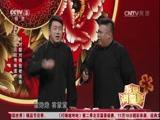 [我爱满堂彩]相声《对春联》 表演:刘骥 张翰文