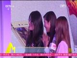 [中国电影报道]斯嘉丽-约翰逊空降深圳 被粉丝感动泛泪