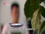 《南粤警视》 20161120 色劫