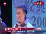 """[娱乐星天地]《暗恋桃花源》十周年 黄磊、袁泉""""重现当年"""""""