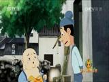 [第1动画乐园]《布袋小和尚2》 第34集 金木鱼