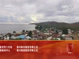 《远方的家》 20161129 一带一路(63)印度尼西亚 小岛变身记