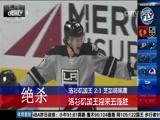 [NHL]14轮点球 纽约岛人迎来赛季客场首胜
