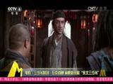 """[中国电影报道]电影《三少爷的剑》在京首映 林更新获称""""东北三少爷"""""""