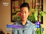 《走遍中国》 20161201 5集系列片《当代新青年》(4)农业园里的新农人
