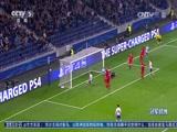 [冠军欧洲]欧陆烽火:里昂战平 波尔图主场大胜