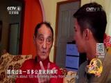[远方的家]一带一路(70)马来西亚 拜访老南侨机工