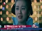 """[娱乐星天地]刘诗诗约满不续 吴奇隆""""幕后""""全力支持"""