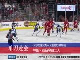 [NHL]兰斯-布马单刀赴会领衔上周NHL精彩瞬间