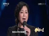 [非常6+1]《掌声响起来》 演唱:王茜华 纪宁