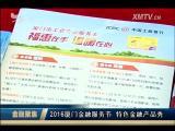 金融聚焦 2016.12.17 - 厦门电视台 00:20:18