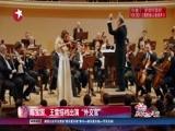 """[娱乐星天地]陈宝国、王雷搭档出演""""外交官"""""""