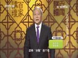 《百家讲坛》 20161222 国史通鉴·两晋南北朝篇(1)太康时代