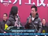 [中国电影报道]黄渤赵薇助力母校开建新校区
