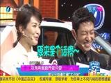 [娱乐乐翻天]刘涛再度跨界做评委